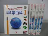 【書寶二手書T2/科學_RIJ】小牛頓科學百科_1~6冊合售