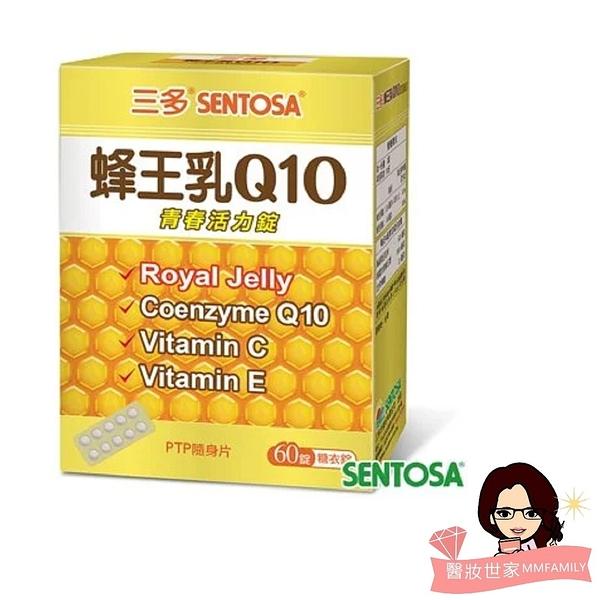 三多 SENTOSA 蜂王乳Q10青春活力錠 (60錠/盒)【醫妝世家】 蜂王乳 Q10