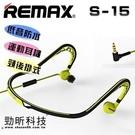 【小樺資訊】含稅 REMAX S15 運動耳機 慢跑耳機 耳掛式耳機 防汗耳機