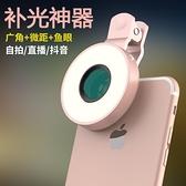 手機補光燈廣角微距鏡頭拍睫毛魚眼專業外置通用攝像頭美顏自拍直播拍照神器