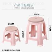 家用加厚成人塑料凳子餐桌高板凳客廳簡約小椅子矮朔膠登子經濟型