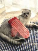 擼毛擼貓神器寵物洗澡按摩手套橡膠清潔寵物用品刷子寵物手套【開學季88折促銷】