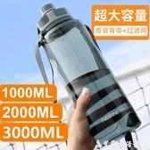 戶外水壺 富光超大容量塑料水杯子男便攜水瓶太空杯戶外運動大號水壺2000ML 艾家