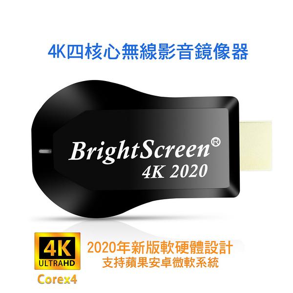 【2020年版4K影音真棒】四核心BrightScreen雙頻5G全自動無線HDMI影音鏡像器(送4大好禮)
