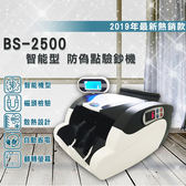 加碼延長保固至14個月~大當家 BS-2500台幣/人民幣點驗鈔機加碼贈車用點菸器一分三轉接器
