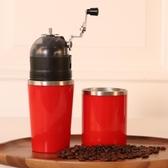 咖啡機 咖啡研磨手沖一體杯多功能手搖磨豆機戶外便攜式隨行杯單杯咖啡機