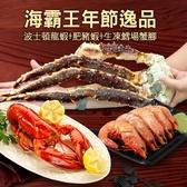 【屏聚美食】海霸王年節逸品(龍蝦+肥豬蝦+生凍鱈場蟹腳)
