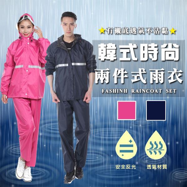 整套「衣+褲」韓國時尚兩件式雨衣 自行車雨衣 防水 防風衣 雨鞋鞋套反光雨衣【H80812】
