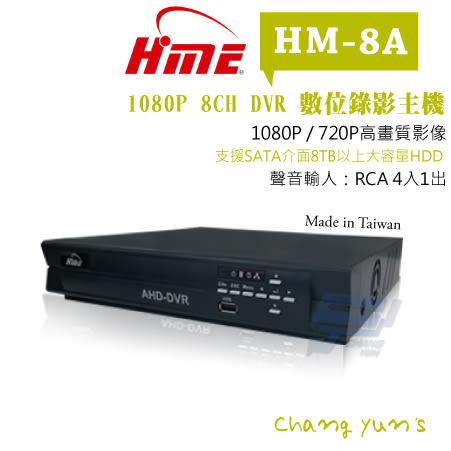 高雄/台南/屏東監視器 HM-8A AHD 8CH 1080P 環名HME 數位錄影主機 DVR主機 高清類比 支援手機監看