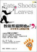 (二手書)教唆熊貓開槍的「,」:一次學會英文標點符號