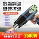 熱風槍 熱風機 吹風槍 數顯調溫熱風槍 工業用 手持式電烤槍 2500W調溫恆溫 【現貨快出】