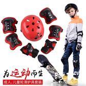 輪滑護具成人兒童安全頭盔全套裝 ZXC-4
