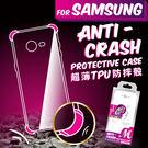 MQueen膜法女王 SAMSUNG A8star 超薄 防摔 TPU 手機殼 保護殼 透亮 彈性 撞擊緩衝 不黏手機 防指紋