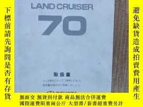 二手書博民逛書店2001年罕見豐田 TOYOTA 陸地巡洋艦 70 LAND CRUISER 70 SUV汽車 說明書 駕駛員手冊