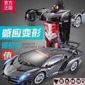 兒童禮物感應變形機器人金剛遙控汽車充電動兒童玩具車男孩3-4-5-6歲男生LXY6615【黑色妹妹】