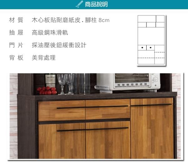 《固的家具GOOD》831-2-AJ 川普4尺餐櫃/上+下【雙北市含搬運組裝】