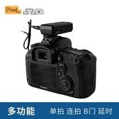 品色快门线5D4佳能6D2单反200D2相机5D3 80D 70D 60D M6II无线遥控器 遇見生活