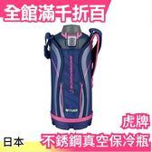 【藍色 1公升】日本 虎牌 TIGER不銹鋼真空 保冷瓶 MME-C100夏天露營 慢跑路跑 開學【小福部屋】