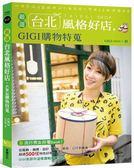 (二手書)嚴選台北風格好店,GIGI購物特蒐