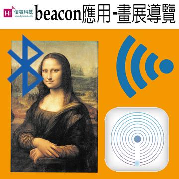 畫展畫作展覽應用【佰睿科技經銷商】ByteReal iBeacon基站 beacon 升級版 導航定位 2個一組