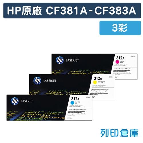 原廠碳粉匣 HP 3彩優惠組 CF381A/CF382A/CF383A/312A /適用 HP Color LaserJet Pro MFP M476dw/M476nw