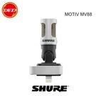 美國 舒爾 SHURE MOTIV MV88 數位立體聲電容式麥克風 Lightning 連接 公司貨