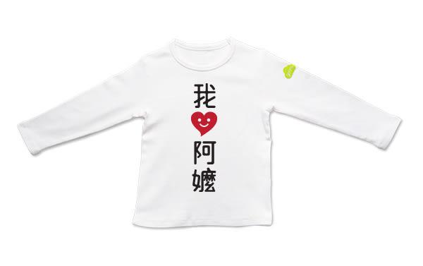我愛阿嬤長袖T-Shirt GOOMI台灣第一文創童裝