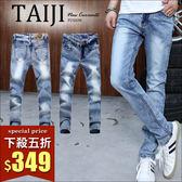 TAIJI【ATJBK02】街頭風格‧簡約造型雪花牛仔長褲‧水洗刷色抓皺破壞