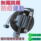 ED013 智能無繩計數跳繩 可調長度 跳繩 計次實心跳繩 繩球跳繩 防滑跳繩 高速跳繩 健身器材