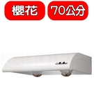 (全省安裝)櫻花【R-3012】70公分單層式排油煙機 優質家電