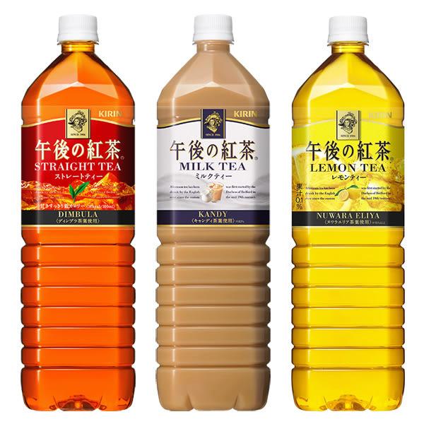 日本 KIRIN 麒麟午後紅茶/奶茶/檸檬紅茶 1500ml