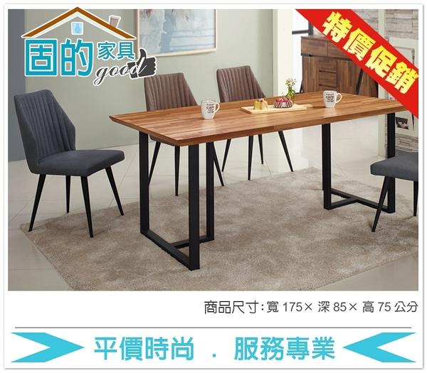 《固的家具GOOD》448-2-AN 韋伯5.8尺柚木積層餐桌【雙北市含搬運組裝】