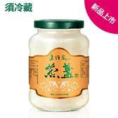 【老行家】濃醇即食燕盞(350g)  特價4780