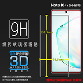 ▽3D滿版 曲面 9H Samsung 三星 Note10+ Note10 Plus SM-N9750 鋼化玻璃保護貼 螢幕貼 鋼貼 鋼化貼 玻璃膜