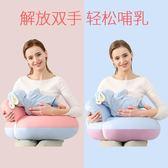 哺乳枕 喂奶神器哺乳枕頭護腰專用坐月子墊抱娃橫抱嬰兒抱抱枕防吐奶椅托 NMS 怦然心動