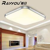 LED吸頂燈客廳燈具現代簡約臥室長方形遙控書房餐廳燈飾110V-220V【時尚家居館】