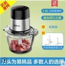 凱琴絞肉機家用電動絞肉餡機小型攪拌機多功能料理機攪碎菜打肉器【小艾新品】