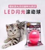 寵物玩具球 溜貓球LED閃光球貓滾動球有趣發光玩具逗貓好玩球寵物球玩具 俏女孩