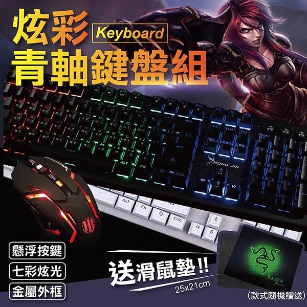 《鍵盤+滑鼠→再送滑鼠墊》炫彩青軸鍵盤滑鼠組 RGB燈光 機械青軸鍵盤 機械式鍵盤