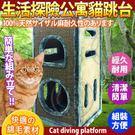 【培菓平價寵物網 】 寵愛物語生活探險系列》公寓貓跳台CT25