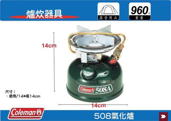 ∥MyRack∥ Coleman CM -0508氣化爐 蜘蛛爐 爐具 炊具 露營登山