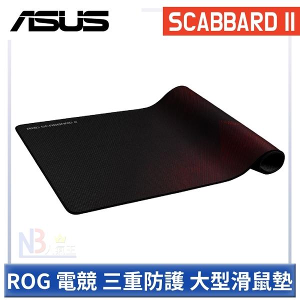 ASUS ROG SCABBARD II 電競 大型 滑鼠墊 防水 防油 防塵 900*400*3mm
