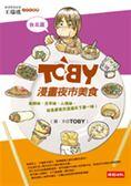 (二手書)TOBY漫畫夜市美食(台北篇)