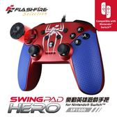 FlashFire SWING PAD HERO 樂動英雄遊戲手把 switch專用 手把 NS手把 六軸 陀螺儀 震動【迪特軍】