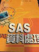 (二手書)SAS與資料處理
