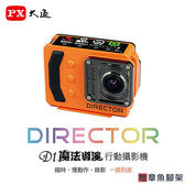 ◆PX 大通 DIRECTOR D1 魔法導演 行動攝影機/【贈章魚三腳架】IPX5防潑水/錄影/變速錄影/慢動作/縮時