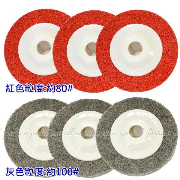 """【64C1】12P菜瓜布輪 27型 4""""紅 塑膠盤 高密度 超耐磨 不織布輪 適用手提式砂輪機 EZGO商城"""