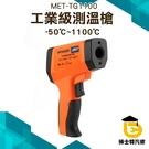 紅外線測溫儀 工業高精度水溫油溫槍 測溫槍 電子溫度計 廚房烘焙高溫 TG1100 手持測溫槍