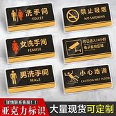 男女洗手間亞克力標牌溫馨提示牌小心地滑標識牌禁止吸煙台階碰頭指示牌 安雅家居館