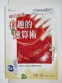 【書寶二手書T9/少年童書_BQR】精打細算有趣的速算術_張秀琪, 中村義作